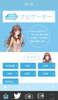 COOL CHOICE MOE 環境省 萌えキャラクター