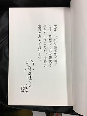 司馬先生のコメント