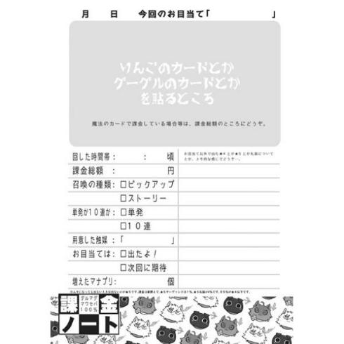 課金ノート スマホ ゲーム FGO 同人