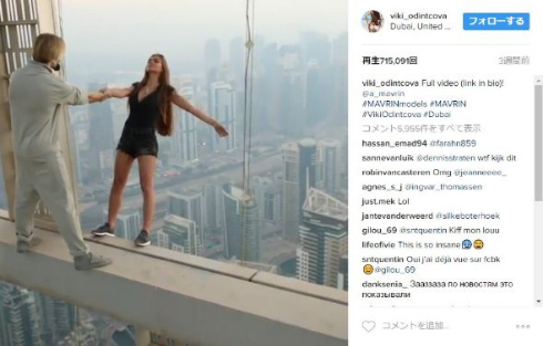 ロシア人 モデル 高層ビル 撮影 危険 ドバイ