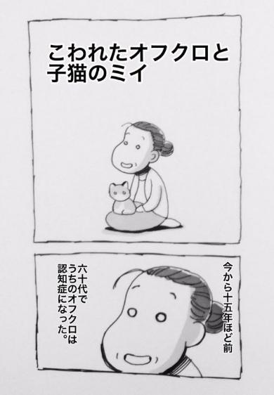 認知症 オフクロ 子猫 ミイ 母 親 漫画 山崎浩