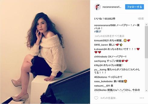 平野ノラの画像 p1_19