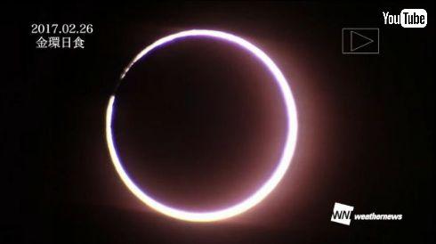 金環日食 チリ ベイリーズビーズ
