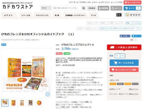 けものフレンズ 重版数 増産 BD付オフィシャルガイドブック 予約 再開