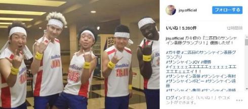 JOY「二匹目のサンシャイン斎藤グランプリ!!」