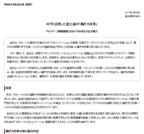 富士通 働き方改革