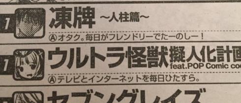 志名坂高次 ヤングチャンピオン けものフレンズ