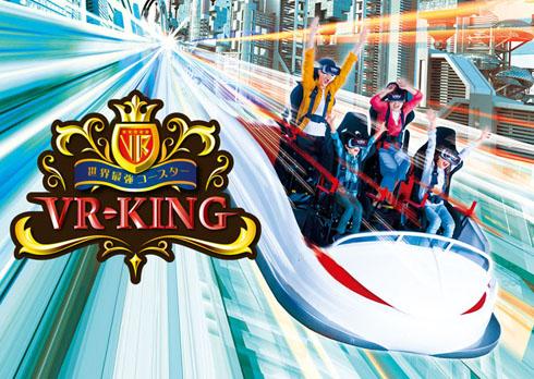 VR-KING