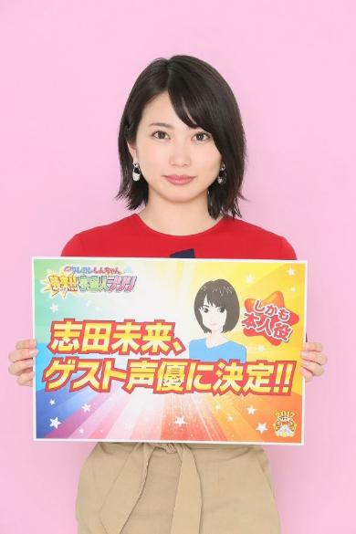 「映画クレヨンしんちゃん」ゲスト声優に志田未来
