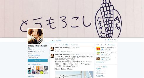 千眼美子(本名・清水富美加)さんのTwitter
