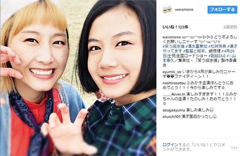 清水富美加と松井玲奈が漫才コンビに初挑戦した「笑う招き猫」