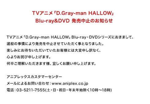 """アニメ「D.Gray-man HALLOW」のBD・DVDが""""諸般の事情""""により発売中止 ファンブックも発売が延期に"""