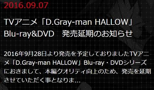 """アニメ「D. Gray-man HALLOW」のBD・DVDが""""諸般の事情""""により発売中止 ファンブックも発売が延期に"""