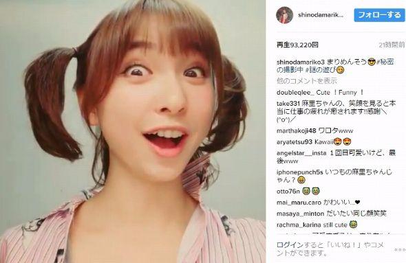 篠田麻里子 Instagram