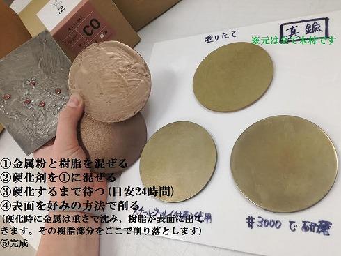 塗る金属使用例と使い方