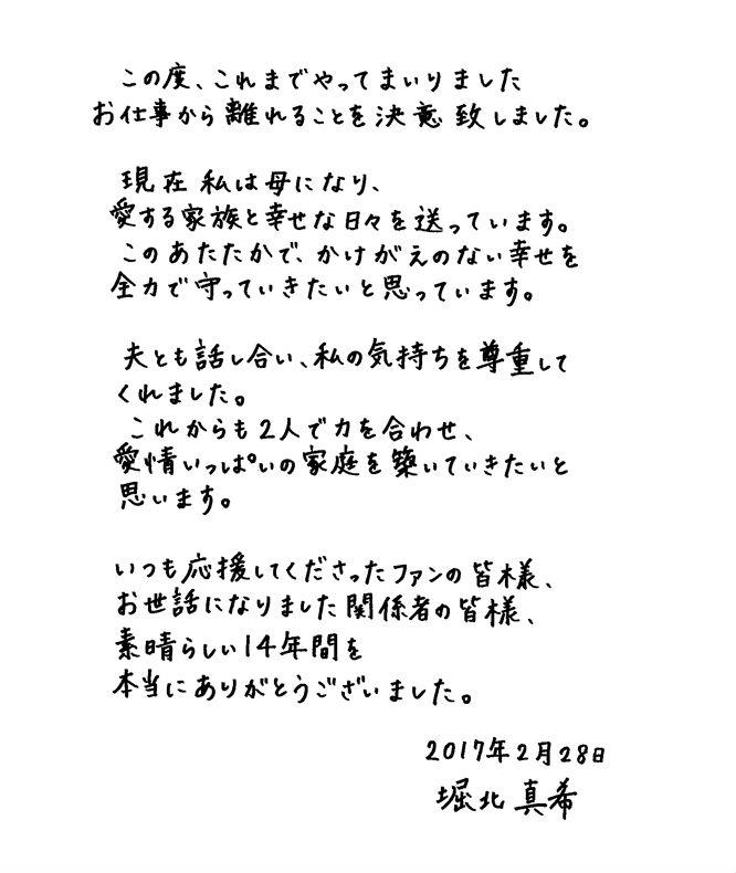 堀北真希さんのメッセージ