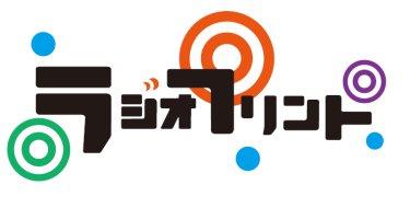 ラジオプリント 書き起こし ファミマプリント 徳井青空