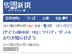 茨城県の地方紙「常陽新聞」が休刊を発表 職員は全員退職、今後は第三者による事業継続を模索