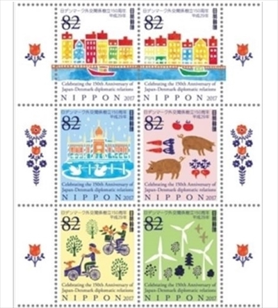 特殊切手・日デンマーク外交関係樹立記念