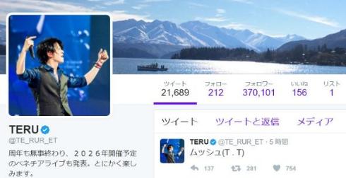 TERUTwitter