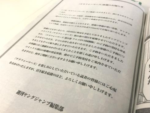 「テラフォーマーズ」休載のお知らせ