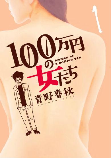 「100万円の女たち」(青野春秋)