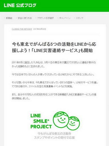 LINE災害連絡
