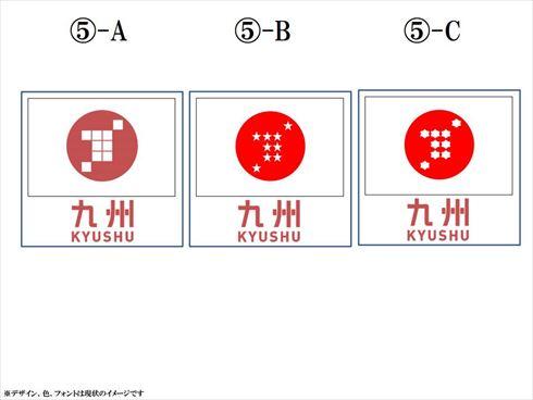 九州の統一的ロゴマーク