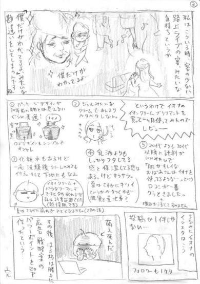 IONA イオナ クリーム 応援 漫画 Twitter