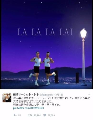 ラ・ラ・ランド 藤崎マーケット