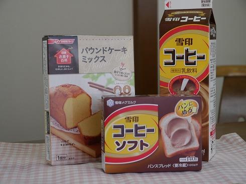雪印コーヒーとコーヒーソフトとパウンドケーキミックス