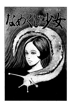 1998年に発表された「なめくじ少女」