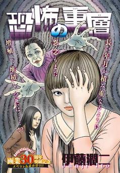 伊藤潤二の新作「恐怖の重層」