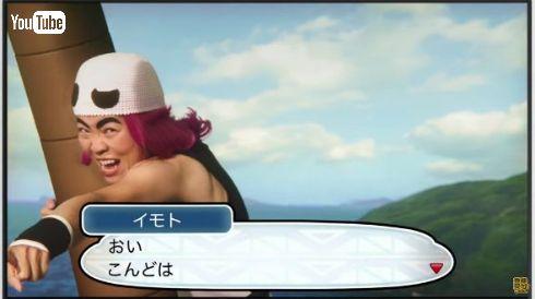 ポケットモンスター サン・ムーン CM イモト ナッシー