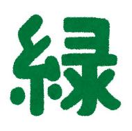東北大学 色名 言葉 表現 研究 青々とした緑