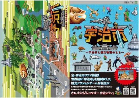 宇治市 ゲーム 宇治茶と源氏物語のまち PR動画 石田三成