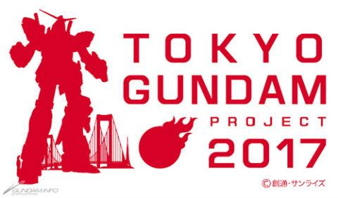 TOKYOガンダム プロジェクト 2017
