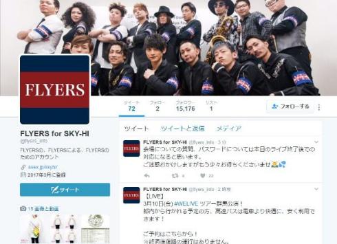 SKY-HI Twitter ファンのためのツイッターアカウント AAA 日高光啓