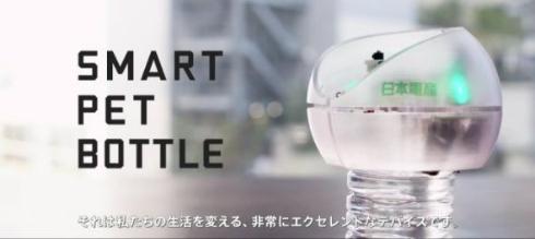 スマートペットボトル モーター 日本電産 Motorize