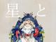 ファンタジックな世界に、ひとさじの胸騒ぎ—— 「キューカンバー!」のマンガに内在するアンビバレンス