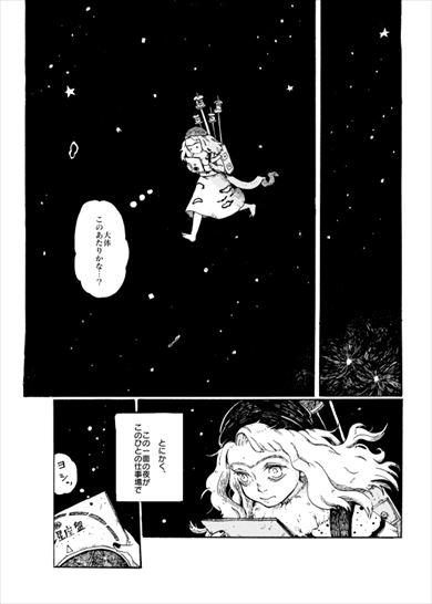 星と見習い