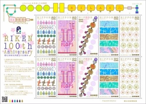 日本郵便 切手デザイナー募集