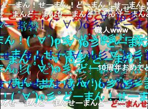 ニコニコ 英雄動画 10周年 レッツゴー陰陽師 3月6日
