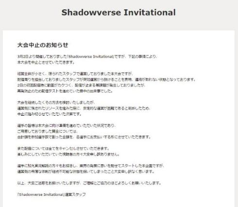 シャドウバース 大会 中止 Shadowverse Invitational