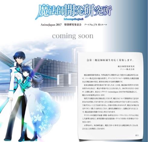 「魔法科高校の劣等生」とソニーがAnimeJapan 2017でコラボ(公式サイトから)