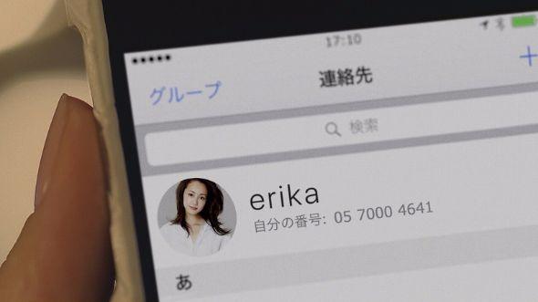 沢尻エリカ ショート