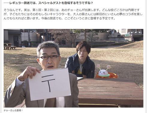 「たんけんぼくのまち」のチョーさんが「コノマチ☆リサーチ」のゲストで復活!