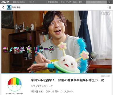 「コノマチ☆リサーチ」はイラストレーターの岸田メルさんが主人公に