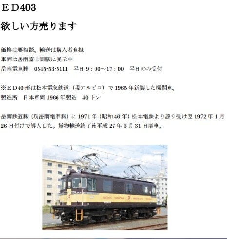 静岡県富士市 岳南電車株式会社 ED403