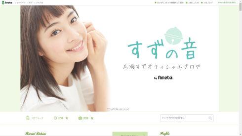 広瀬すずさんのブログ
